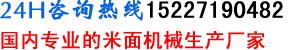 多麦包子机咨询热线:15227190482