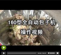 160型小笼包子机操作视频演示
