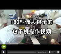 180型大包子机操作视频演示