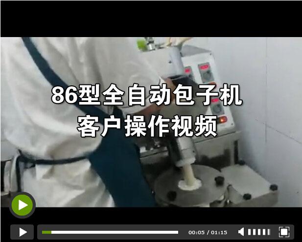86型包子机用户使用视频