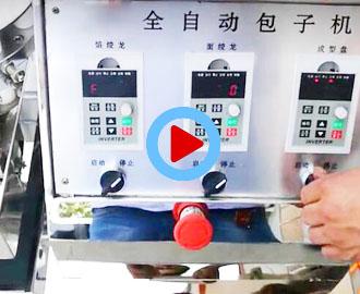 新型12褶全自动包子机操作视频教程
